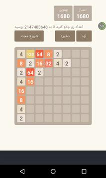 2048 حرفه ای screenshot 1