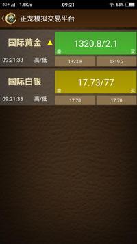 Big Dragon apk screenshot
