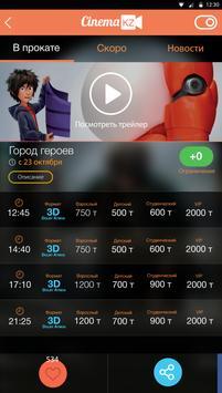 Cinema KZ Киноафиша apk screenshot