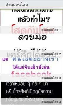 คำคมคนโสด คำคมสอนใจคนโสด poster