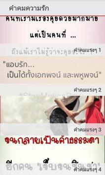 คำคมความรัก รูปภาพคำคม poster