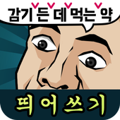 띄어쓰기 능력고사 icon