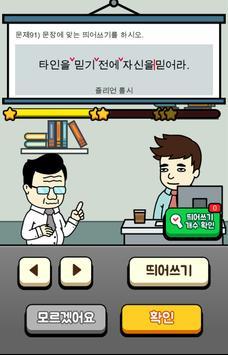 띄어쓰기 능력고사 screenshot 2