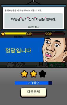 띄어쓰기 능력고사 screenshot 3