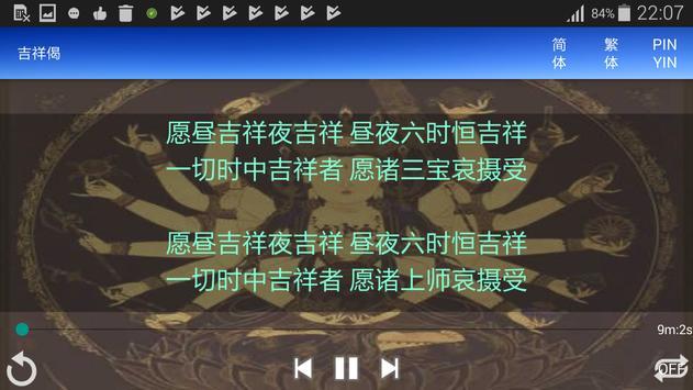Buddha Dharanis screenshot 3