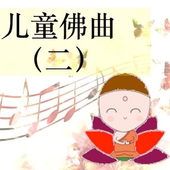 Kids Buddhist Songs (2) icon