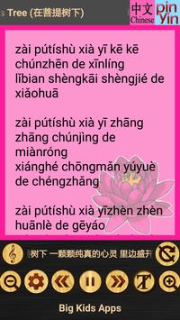 Kids Buddhist Songs (2) screenshot 7