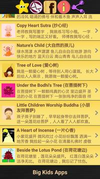 Kids Buddhist Songs (2) poster