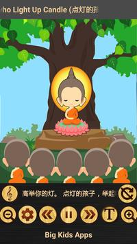 Kids Buddhist Songs (2) screenshot 2