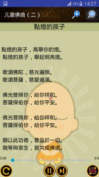 Kids Buddhist Songs (2) screenshot 3