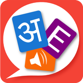 Spoken English 360 Hindi icon