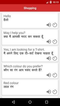 Spoken English 360 Hindi screenshot 8