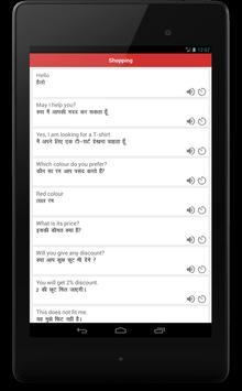 Spoken English 360 Hindi screenshot 12