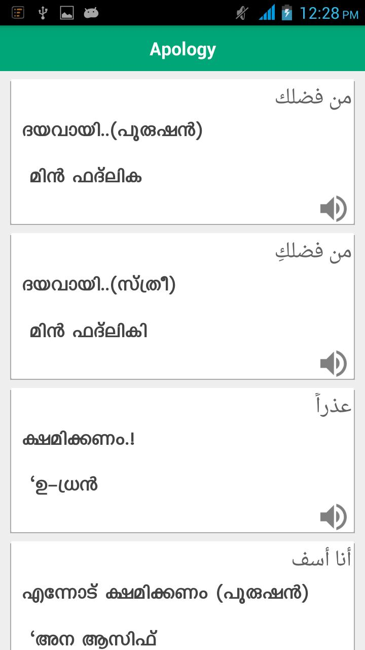 Spoken Arabic Malayalam 360 for Android - APK Download