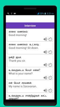 Spoken English 360 Tamil screenshot 9