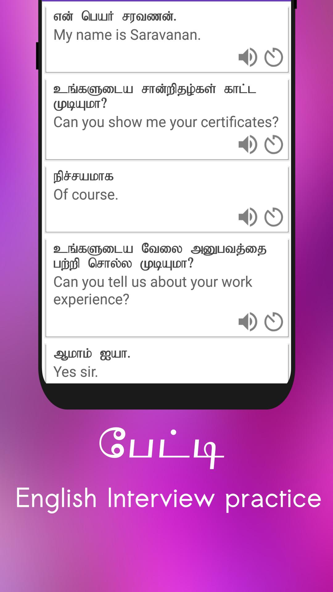 Spoken English 360 Tamil for Android - APK Download