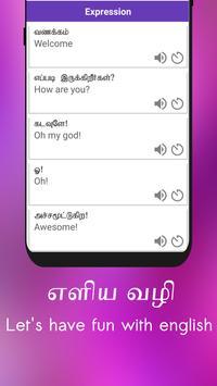 Spoken English 360 Tamil screenshot 3