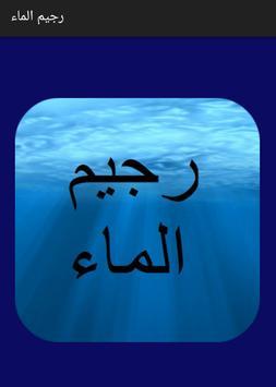 رجيم الماء الصحى سهل و سريع poster