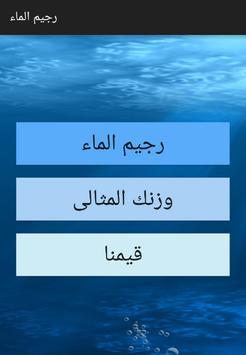 رجيم الماء الصحى سهل و سريع apk screenshot