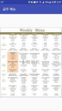현대오트론 식당 메뉴 poster