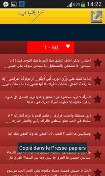 روائع نزار قباني للعشاق screenshot 3