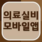 의료실비보험순위 추천 가입순위 가격비교사이트 icon