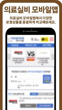 의료실비보험순위 추천 가입순위 가격비교사이트 screenshot 1