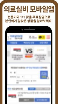 의료실비보험순위 추천 가입순위 가격비교사이트 screenshot 2