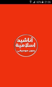 MAGHRIBIA GRATUIT TÉLÉCHARGER ANACHID ISLAMIA