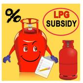 LPG Subsidy Check - পশ্চিমবঙ্গ গ্যাস সাবসিটি চেক! icon