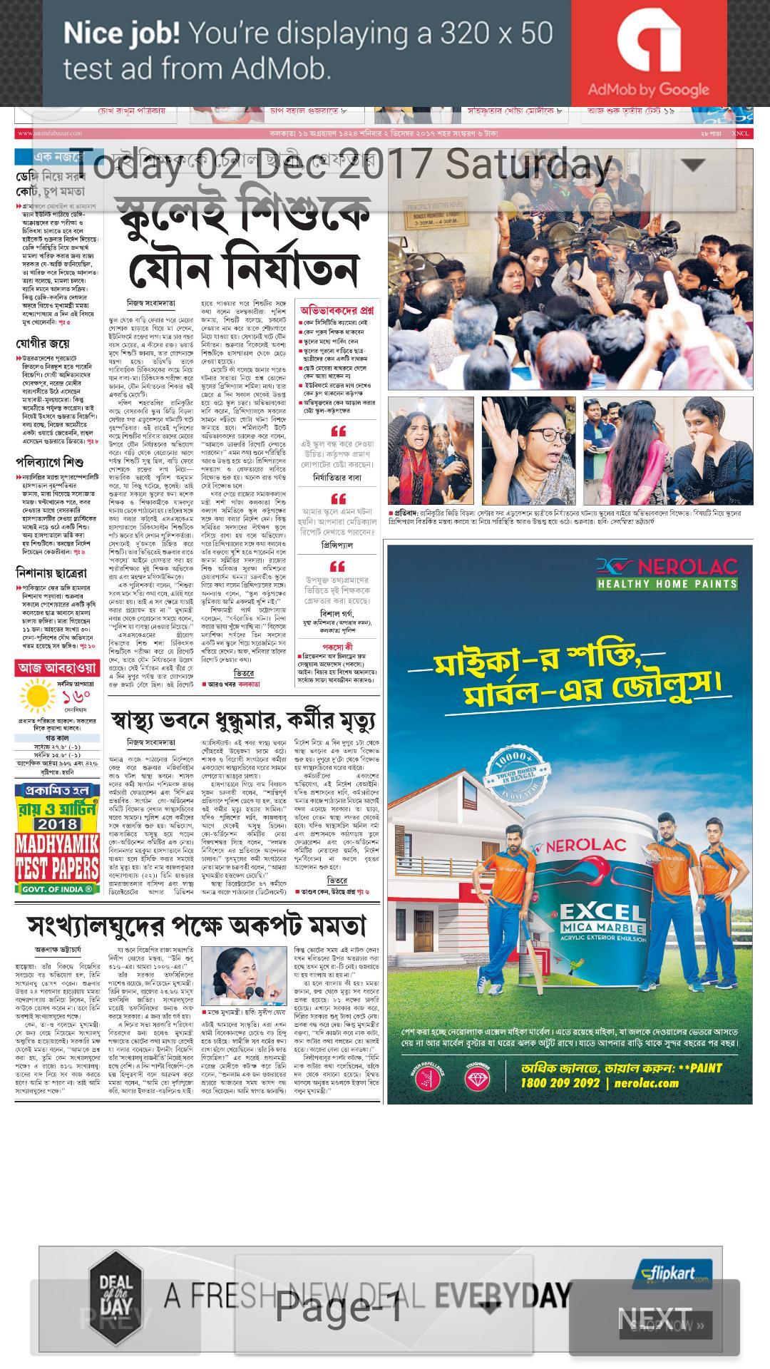 ePaper App for Anandabazar Patrika Kolkata News for Android - APK