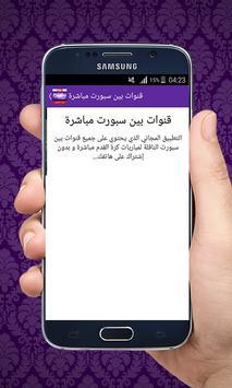 قنوات بين سبورت مباشرة ⚽ screenshot 14