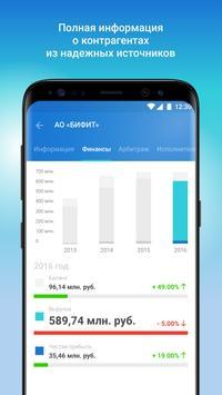 Индикатор apk screenshot