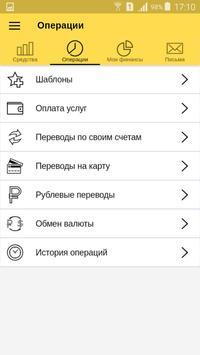 Амрабанк-Онлайн apk screenshot