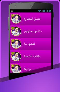 اغاني أمينوكس بدون نت 2017 screenshot 3