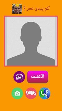 اكتشف عمرك من ملامح وجهك apk screenshot
