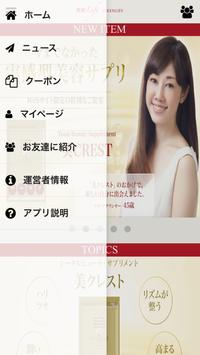 美絢Life通販ショップ apk screenshot