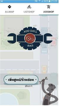BikeSeach screenshot 3