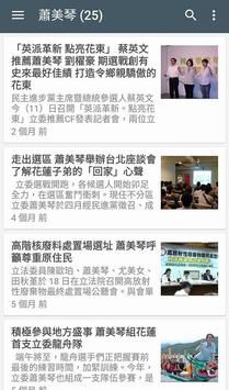 蕭美琴 screenshot 1