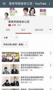 蕭美琴 screenshot 3