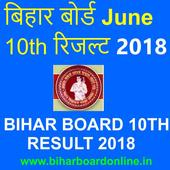 बिहार बोर्ड 10th रिजल्ट जून Bihar Result june 2018 icon
