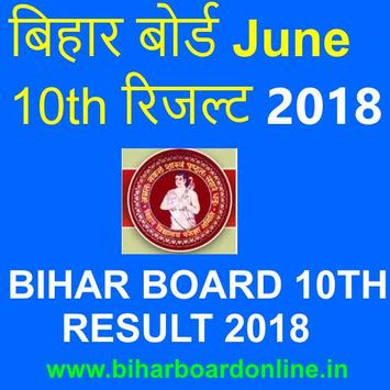 बिहार बोर्ड 10th रिजल्ट जून Bihar Result june 2018 screenshot 4