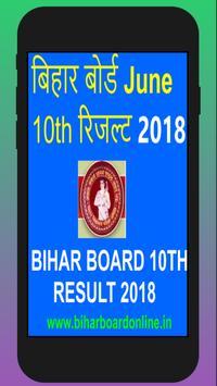 बिहार बोर्ड 10th रिजल्ट जून Bihar Result june 2018 screenshot 3