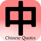 Chinese Quotes (Speaking) icon