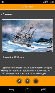 100 великих кораблекрушений screenshot 3
