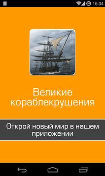 100 великих кораблекрушений poster