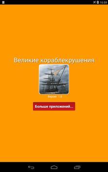 100 великих кораблекрушений screenshot 11