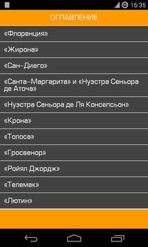 100 великих кораблекрушений screenshot 2