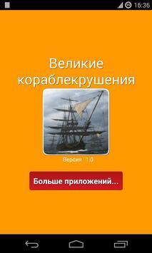 100 великих кораблекрушений screenshot 5