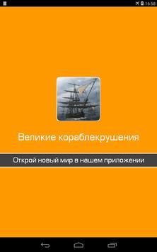 100 великих кораблекрушений apk screenshot